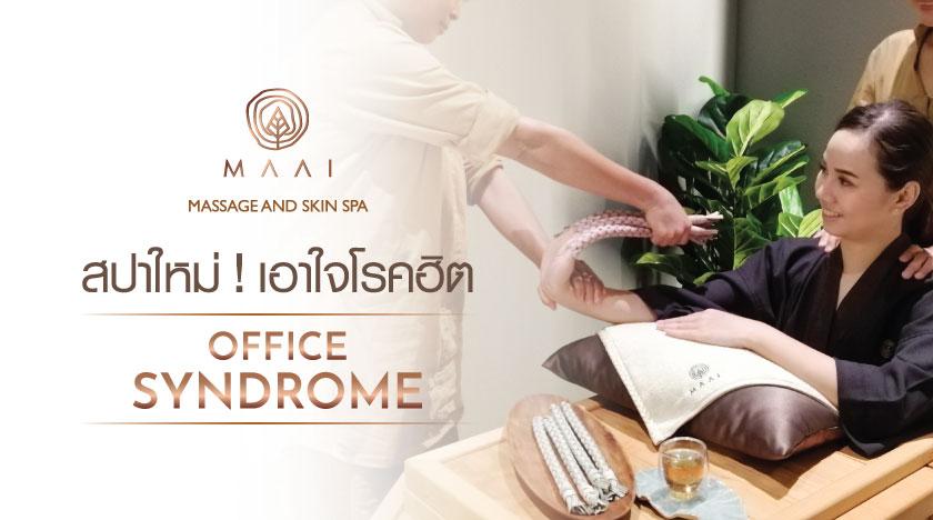 สปาใหม่! เอาใจโรคฮิต Office Syndrome!!