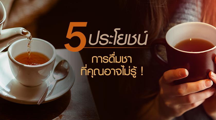 5 ประโยชน์ของการดื่มชาที่คุณอาจไม่รู้!!!