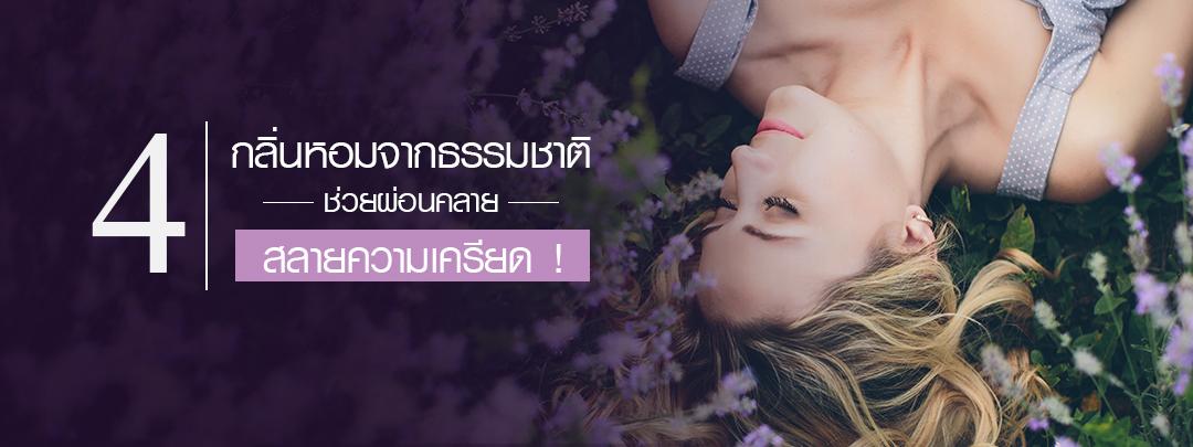 4 กลิ่นหอมจากธรรมชาติ ช่วยผ่อนคลาย สลายความเครียด!!!