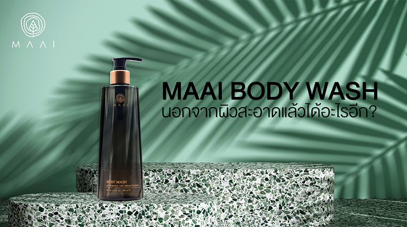 รู้มั้ยอาบน้ำด้วย Maai Body Wash นอกผิวสะอาดแล้วได้อะไรอีก?
