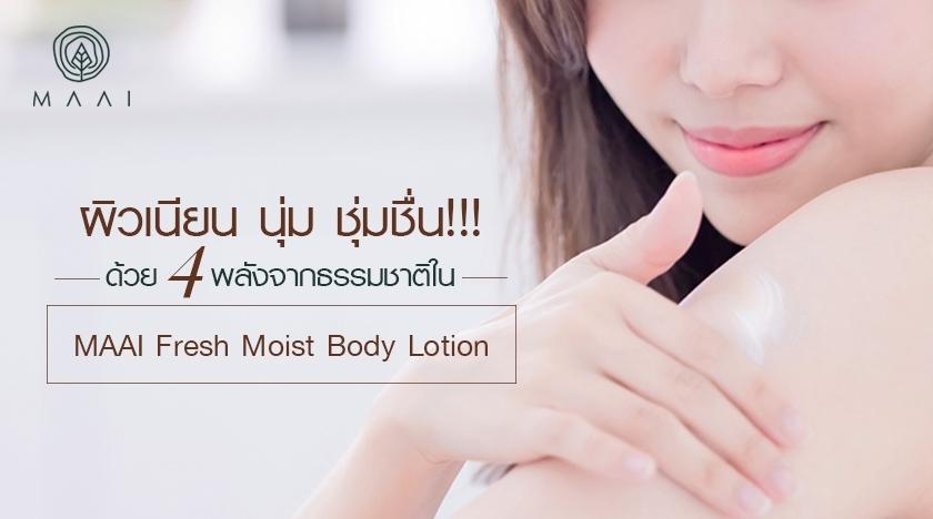 ผิวเนียน นุ่ม ชุ่มชื่น!!! ด้วย 4 พลังจากธรรมชาติใน MAAI Fresh Moist Body Lotion