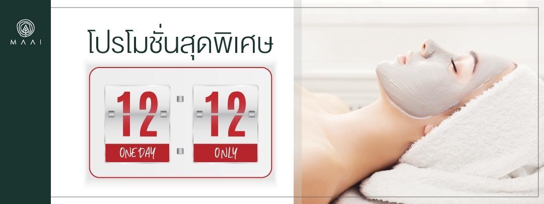12.12 ดีลแรงๆ ที่คนรักสปาไม่ควรพลาด!!! สปาทรีทเม้นท์ Signature Glow Skin ลดถึง 39%