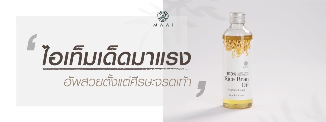 4 วิธีใช้ น้ำมันสกัดบริสุทธิ์จากรำข้าว ไอเท็มเด็ดมาแรงจาก MAAI !!!