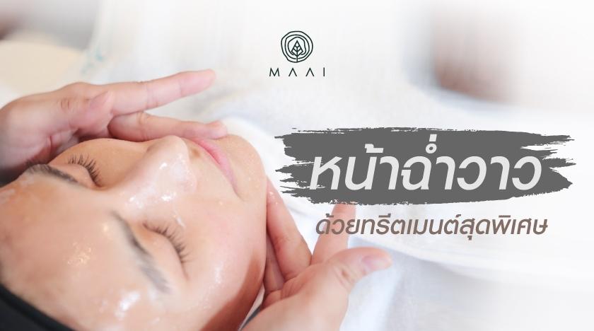 ฟื้นบำรุงผิวหน้าให้ชุ่มชื่น ฉ่ำน้ำ ด้วยทรีทเม้นท์สุดพิเศษ Maai Signature Facial Treatment & Therapy