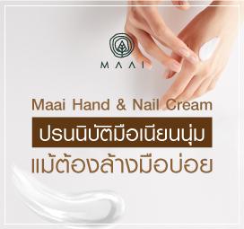 ปรนนิบัติมือเนียนนุ่ม ด้วย MAAI HAND & NAIL CREAM