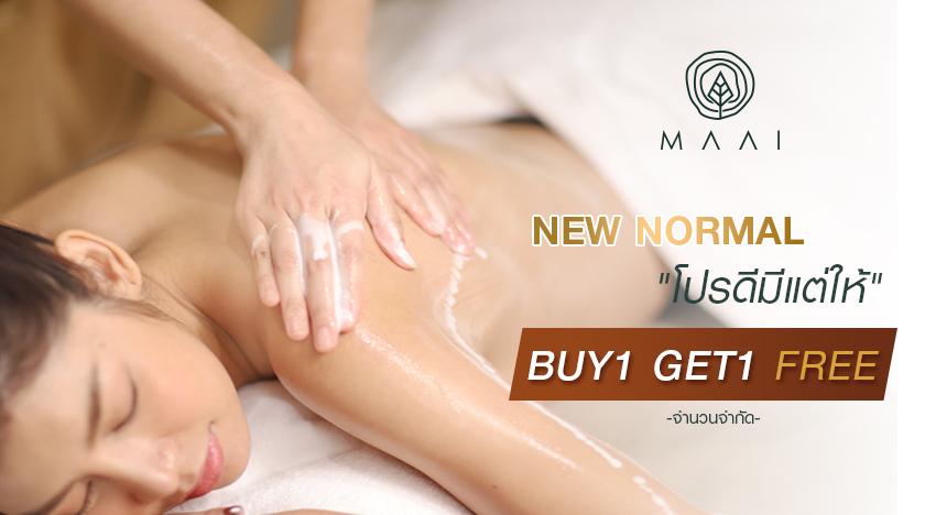 นวด Signature Milky Aroma Therapy 60 นาที 2,600.- แถมฟรี นวดเท้า Foot Massage หรือ นวดไทย Thai Massage ฟรีทันที 1 ชั่วโมง